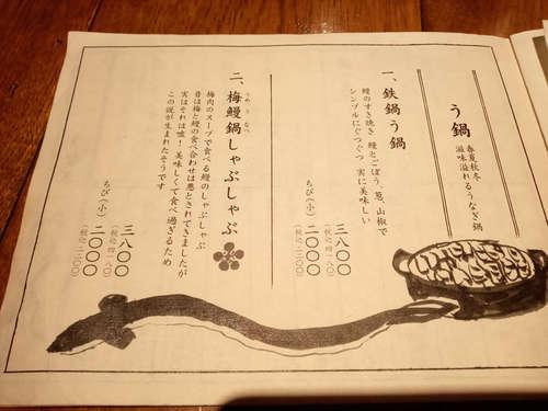 にょろ助 赤坂(赤坂/赤坂見附)メニュー�B202107.jpg