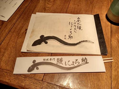 にょろ助 赤坂(赤坂/赤坂見附)メニューと箸置き202107.jpg