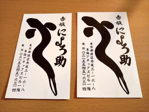 にょろ助 赤坂(赤坂/赤坂見附)名刺202107.jpg