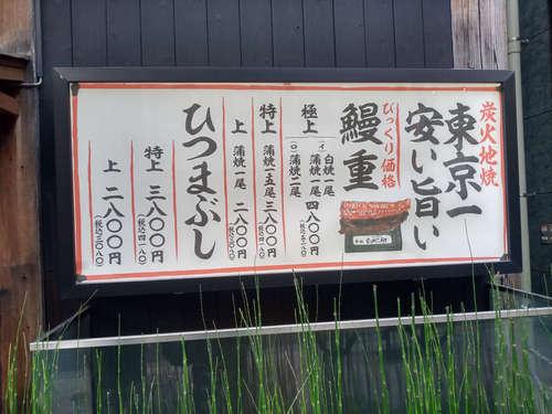 にょろ助 赤坂(赤坂/赤坂見附)店先�A202107.jpg
