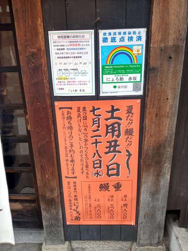 にょろ助 赤坂(赤坂/赤坂見附)店先�B202107.jpg