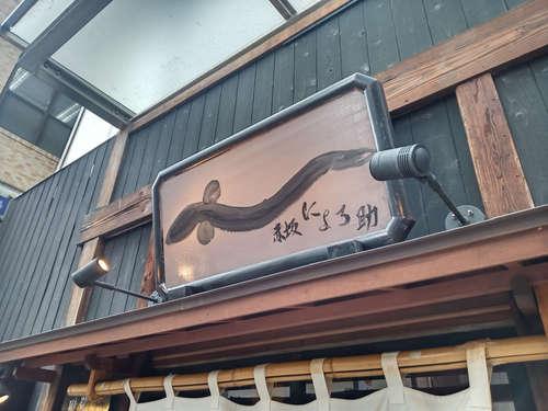 にょろ助 赤坂(赤坂/赤坂見附)店先�C202107.jpg