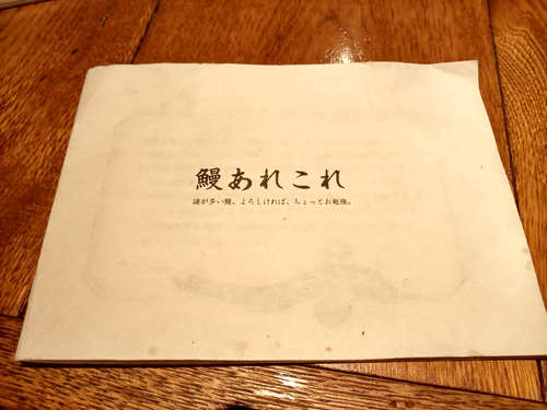 にょろ助 赤坂(赤坂/赤坂見附)鰻あれこれ�@202107.jpg