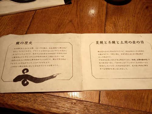 にょろ助 赤坂(赤坂/赤坂見附)鰻あれこれ�A202107.jpg