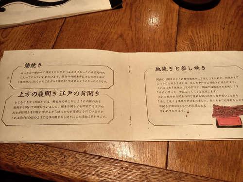 にょろ助 赤坂(赤坂/赤坂見附)鰻あれこれ�B202107.jpg
