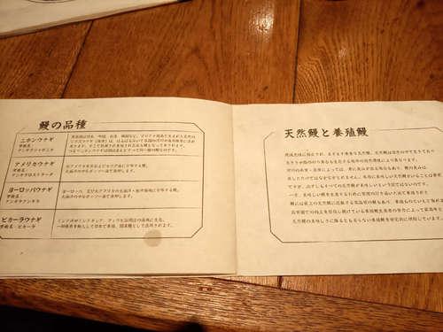 にょろ助 赤坂(赤坂/赤坂見附)鰻あれこれ�C202107.jpg