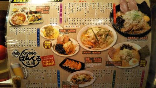 ばんくるラーメン(川口鳩ヶ谷・SKIPシティ)メニュー202002.jpg
