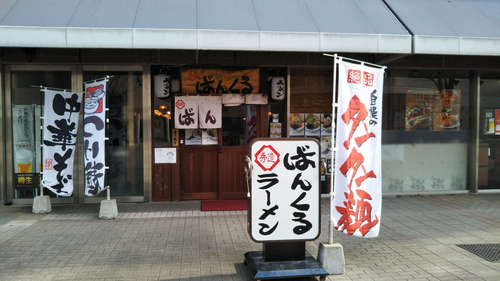 ばんくるラーメン(川口鳩ヶ谷・SKIPシティ)店先�A.jpg