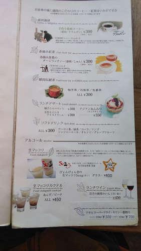 ぴょんぴょん舎GINZA UNA(銀座)ドリンクメニュー201903.jpg