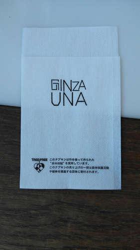 ぴょんぴょん舎GINZA UNA(銀座)ナプキン.jpg