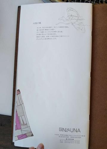 ぴょんぴょん舎GINZA UNA(銀座)メニュー�F.jpg