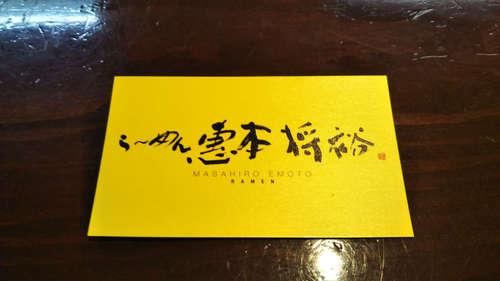 らーめん 恵本将裕(中目黒)名刺表201911.jpg