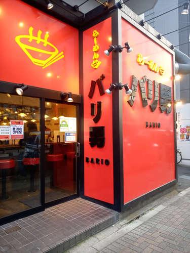 らーめんバリ男(大門浜松町)店先202012.jpg
