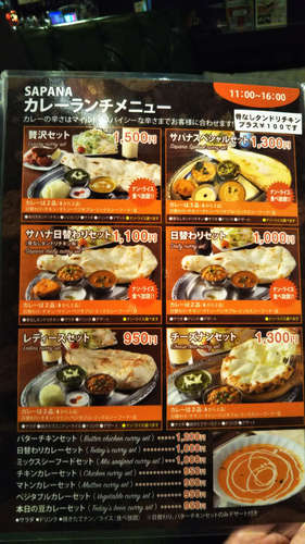 アジアンダイニングバー SAPANA(永田町/赤坂見附)ランチメニュー�A202003.jpg