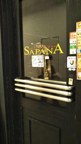 アジアンダイニングバー SAPANA(永田町/赤坂見附)店先202003.jpg