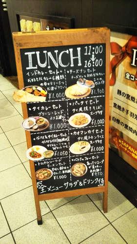 アジアンダイニングバー SAPANA(永田町/赤坂見附)店先メニュー202003.jpg