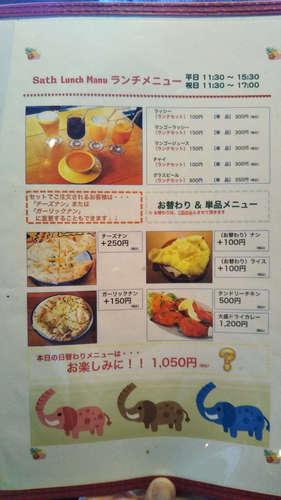 アジア料理 サティー(代官山)メニュー�B201908.JPG