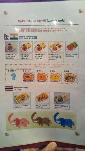 アジア料理 サティー(代官山)メニュー�C201908.JPG