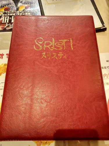 インド・ネパール創作料理 スリスティ(新富町)メニュー�@202012.jpg