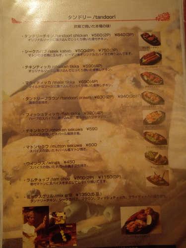 インド・ネパール創作料理 スリスティ(新富町)メニュー�C202012.jpg