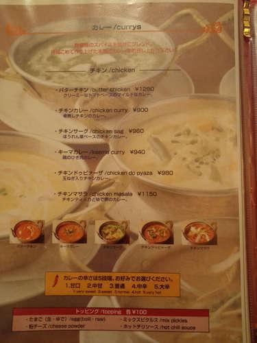 インド・ネパール創作料理 スリスティ(新富町)メニュー�D202012.jpg