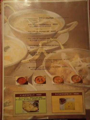 インド・ネパール創作料理 スリスティ(新富町)メニュー�E202012.jpg