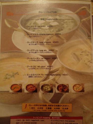 インド・ネパール創作料理 スリスティ(新富町)メニュー�F202012.jpg
