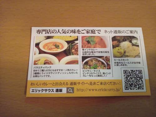 エリックサウス(永田町)名刺サイズメニュー�A202101.jpg