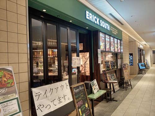 エリックサウス(永田町)店先202101.jpg