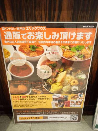 エリックサウス(永田町)通販の看板�A202101.jpg