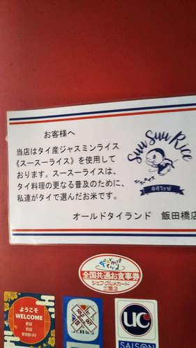 オールドタイランド(飯田橋)店先つぶやき202002.jpg