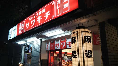 スパイス食堂サワキチ(築地)店先�A201910.jpg