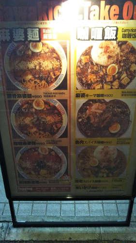 スパイス食堂サワキチ(築地)店先テイクアウトメニュー201910.jpg