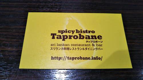 タップロボーン(青山一丁目)名刺表2019010.jpg