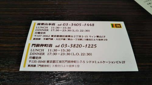 タップロボーン(青山一丁目)名刺裏2019010.jpg