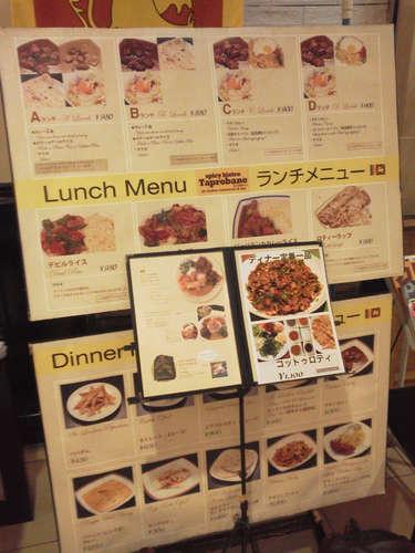 タップロポーン(青山)店先メニュー.jpg