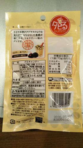 タピるグミ ミルクティー味(グミ)�A201910.jpg