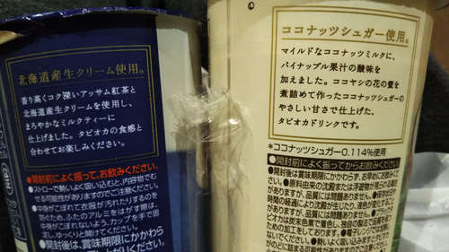 タピオカミルクティー+タピオカココナッツミルクパイン(ローソン)201909�A.JPG
