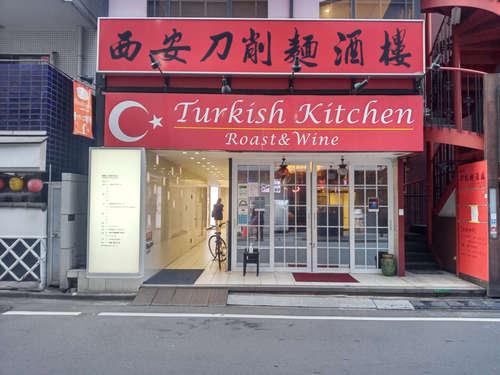 ターキッシュキッチン(溜池山王/国会議事堂前)店先�@202108.jpg