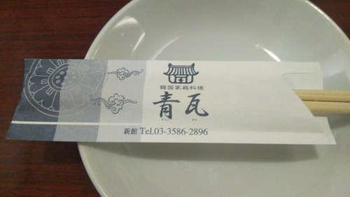 チョンギワ 新館(溜池山王(赤坂))お箸.jpg