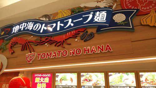 トマトの花(越谷レイクタウン)店先201908.JPG