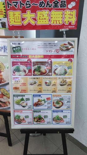 トマトの花(越谷レイクタウン)店先メニュー201908.JPG