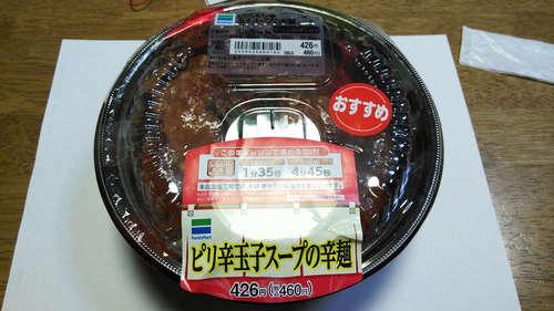 ピリ辛玉子スープの辛麺(ファミリーマート)201810�@.jpg