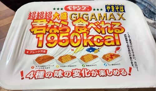 ペヤング超超超大盛やきそばGIGAMAX君なら食べれる(カップ焼きそば)202012.jpg