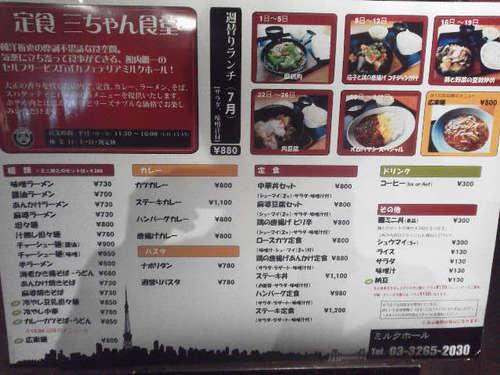 ミルクホール(永田町)店先メニュー.jpg