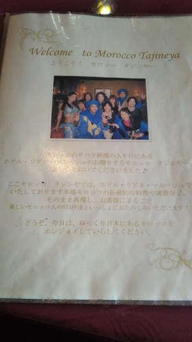 モロッコ タジンや(飯田橋)メニュー�@202002.jpg