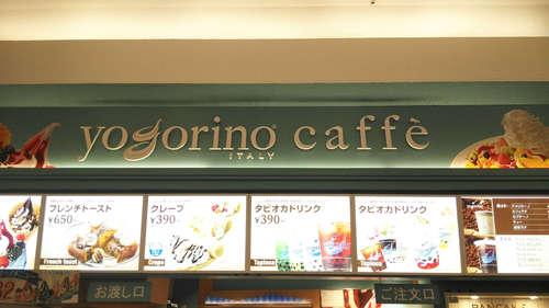 ヨゴリーノ カフェ(越谷レイクタウン)店先201908.JPG