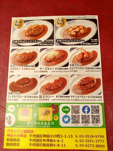 上等カレー(飯田橋)卓上チケット等�A202102.jpg