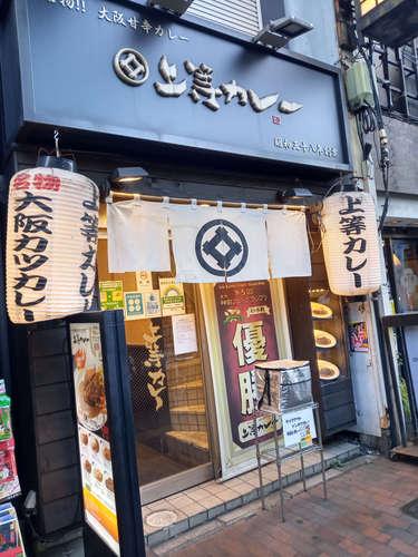 上等カレー(飯田橋)店先202102.jpg