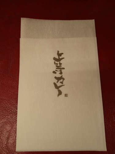 上等カレー(飯田橋)紙ナプキン202102.jpg